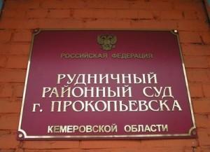 Рудничный суд